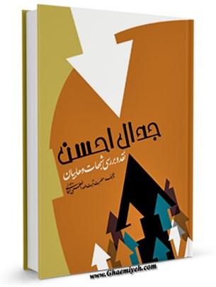 جدال احسن: نقد و بررسی شبهات وهابیان