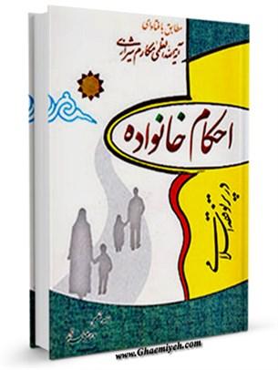 احکام خانواده در پرتو فقه اسلامی مطابق با فتاوای آیه الله العظمی مکارم شیرازی