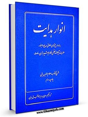 انوار هدایت: مجموعه مباحث اخلاقی مکارم شیرازی