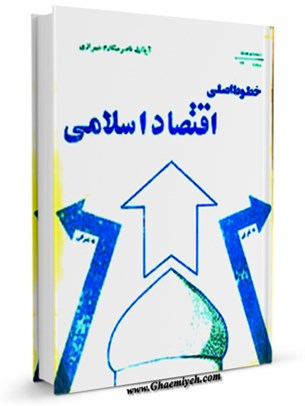 خطوط اقتصاد اسلامی
