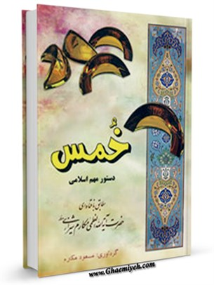 خمس دستور مهم اسلامی