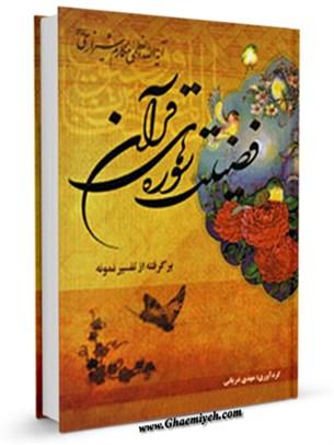 فضیلت سوره های قرآن : برگرفته از تفسیر نمونه