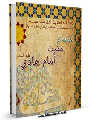 127 حدیث از حضرت امام هادی علیه السلام