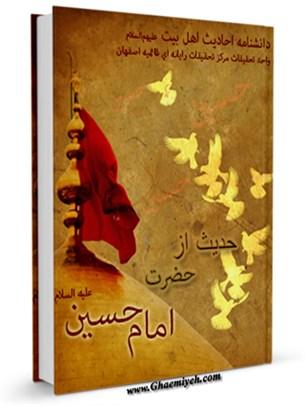 173 حدیث از حضرت امام حسین علیه السلام