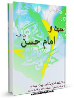 180 حدیث از امام حسن علیه السلام