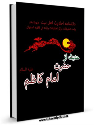 305 حدیث از حضرت امام کاظم علیه السلام