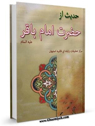 786 حدیث از حضرت امام باقر علیه السلام