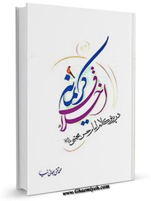 اخلاق کریمانه در پرتو کلام امام حسن مجتبی (علیه السلام)