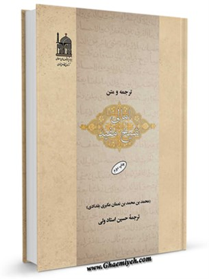 ترجمه و متن امالی شیخ مفید