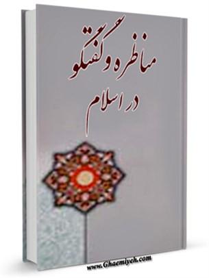 مناظره و گفتگو در اسلام