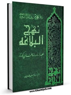 نهج البلاغه: خطبه ها، نامه ها و حکمتهای حضرت امیرمومنان علی (علیه السلام)