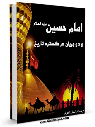 امام حسین (ع) و دو جریان در گستره تاریخ