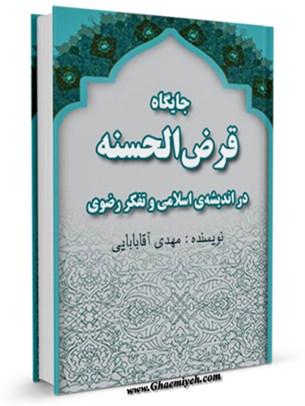 جایگاه قرض الحسنه در اندیشه ی اسلامی و تفکر رضوی