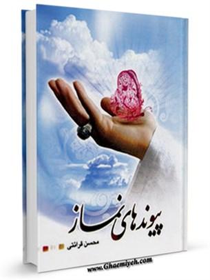 پیوند های نماز