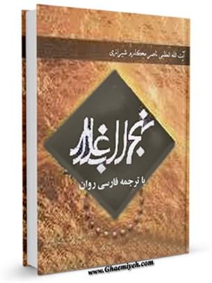 نهج البلاغه با ترجمه فارسی روان