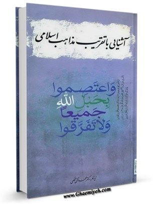 آشنایی با تقریب مذاهب اسلامی