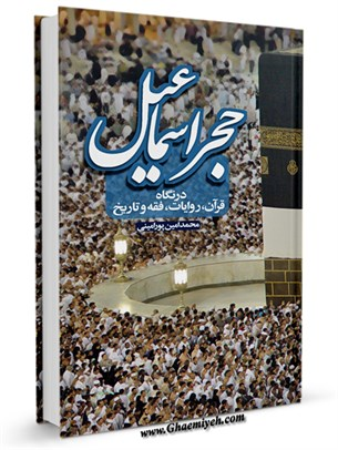 حجر اسماعیل در نگاه قرآن، روایات، فقه و تاریخ