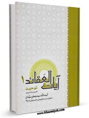 آیات العقائد جلد 1