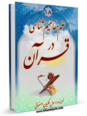 علم مفاهیم شناسی در قرآن جلد 18