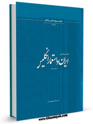 دومین همایش ایران و استعمار انگلیس جلد 2
