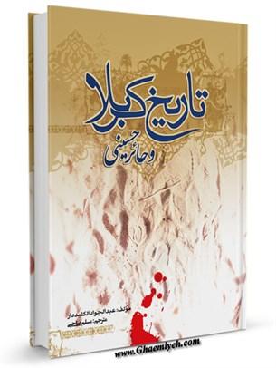 ترجمه تاریخ کربلا و حائر حسینی علیه السلام