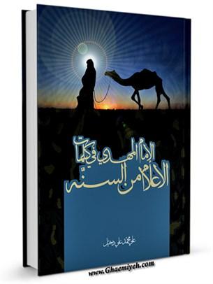 الامام المهدي في كلمات الاعلام من السنه