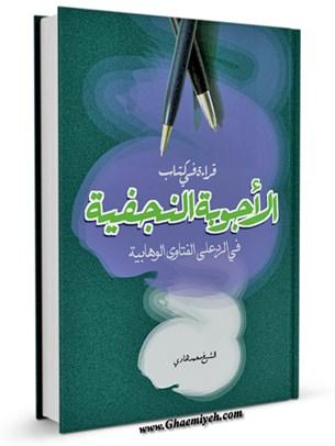 قرائه في كتاب الاجوبه النجفيه في الرد علي الفتاوي الوهابيه