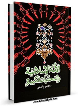 الامه الاسلاميه و التحديات الكبيره