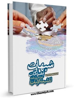 شبهات و ايضاحات حول اصول الفقه للشيعه الاماميه