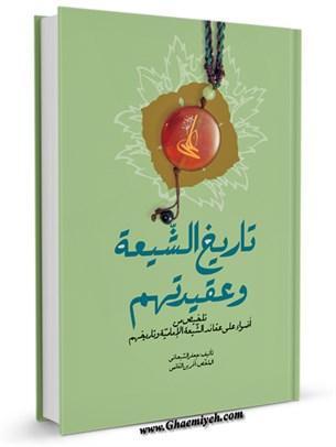 تاريخ الشيعه و عقيدتهم