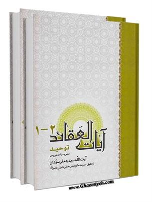 آیات العقائد