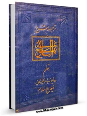 ترجمه و شرح نهج البلاغه (فیض الاسلام)