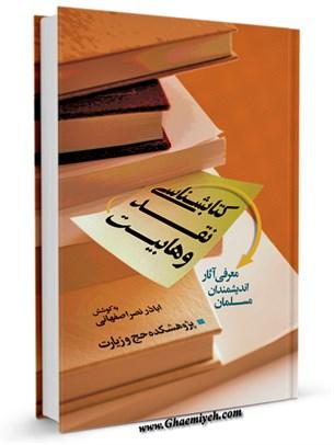کتابشناسی نقد وهابیت (معرفی آثار اندیشمندان مسلمان)