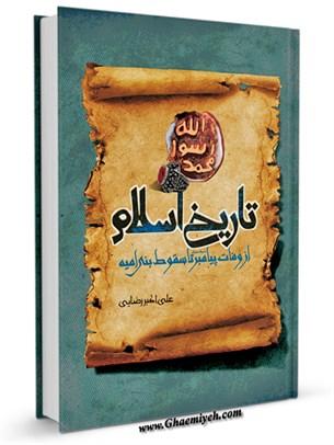 تاریخ اسلام از وفات پیامبر اکرم (ص) تا سقوط بنی امیه