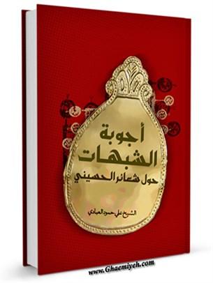 اجوبه الشبهات حول شعايرالحسيني