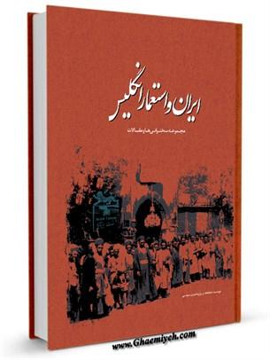 اولین همایش ایران و استعمار انگلیس