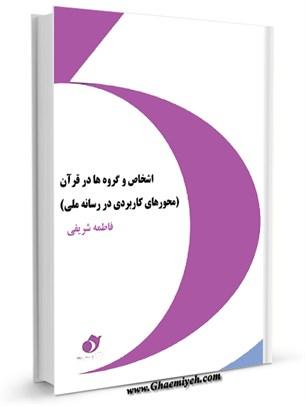 اشخاص و گروه ها در قرآن (محورهای کاربردی در رسانه ملی)