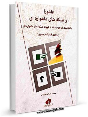 عاشورا و شبکه های ماهواره ای راهکارهای مواجهه رسانه با شبهات شبکه های ماهواره ای پیرامون قیام امام حسین علیه السلام
