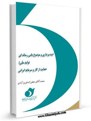 ایده پردازی و موضوع یابی رسانه ای «تولید ملی، حمایت از کار و سرمایه ایرانی»