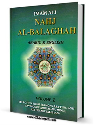 Nahj Albalaghe جلد 2