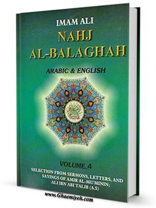 Nahj Albalaghe جلد 4