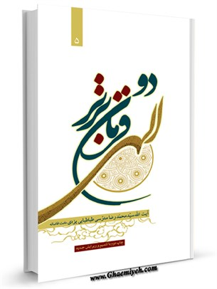 دو فرمان الهی برای امت برتر : گفتاری فشرده و جامع پیرامون امر به معروف و نهی از منکر