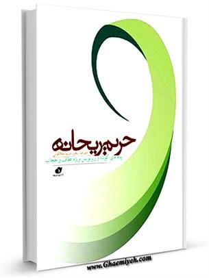 حریم ریحانه: پیام های کوتاه و زیرنویس ویژه عفاف و حجاب