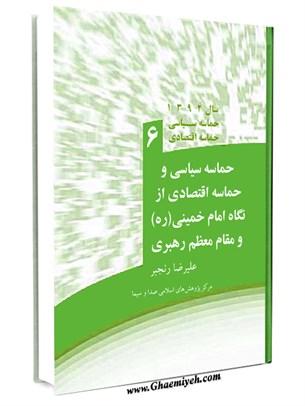 حماسه سیاسی و حماسه اقتصادی در نگاه امام خمینی رحمه الله و مقام معظم رهبری