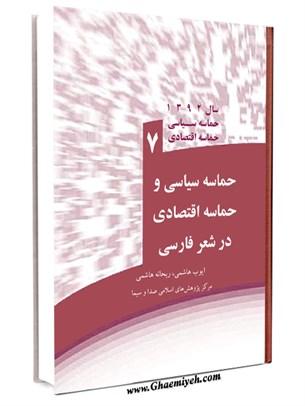 حماسه سیاسی و حماسه اقتصادی در شعر فارسی