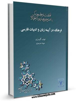 فرهنگ در آیینه زبان و ادبیات فارسی