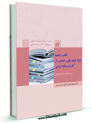 کتاب راهنما ویژه تولید ملی، حمایت از کار و سرمایه ایرانی