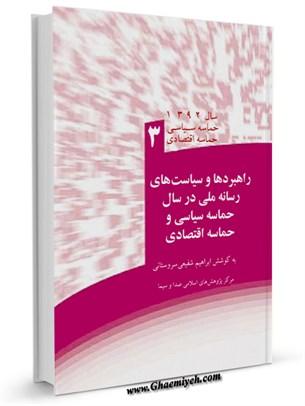 راهبردها و سیاست های رسانه ملی در سال حماسه سیاسی و حماسه اقتصادی