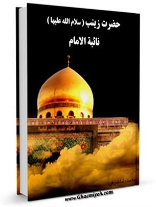 حضرت زینب ( سلام الله علیها ) نائبه الامام