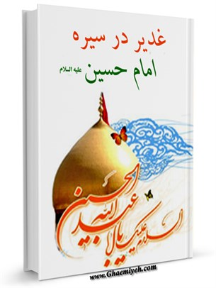 غدیر در سیره امام حسین علیه السلام